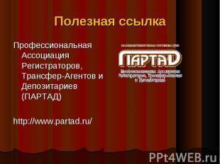 Профессиональная Ассоциация Регистраторов, Трансфер-Агентов и Депозитариев (ПАРТ