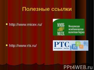http://www.micex.ru/ http://www.rts.ru/