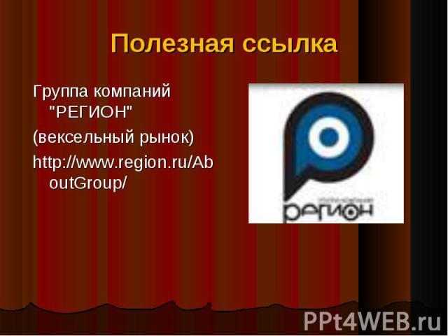 "Группа компаний ""РЕГИОН"" Группа компаний ""РЕГИОН"" (вексельный рынок) http://www.region.ru/AboutGroup/"