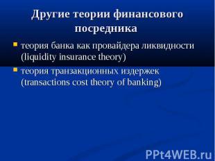 теория банка как провайдера ликвидности (liquidity insurance theory) теория банк