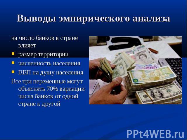 на число банков в стране влияет на число банков в стране влияет размер территории численность населения ВВП на душу населения Все три переменные могут объяснять 70% вариации числа банков от одной стране к другой