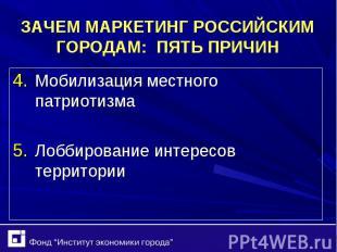 Мобилизация местного патриотизма Мобилизация местного патриотизма Лоббирование и