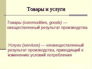 Товары и услуги