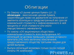 Облигации По Закону «О рынке ценных бумаг» (ст. 2) облигация - эмиссионная ценна
