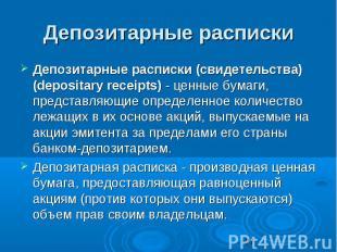 Депозитарные расписки Депозитарные расписки (свидетельства) (depositary receipts