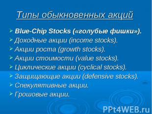 Типы обыкновенных акций Blue-Chip Stocks («голубые фишки»). Доходные акции (inco