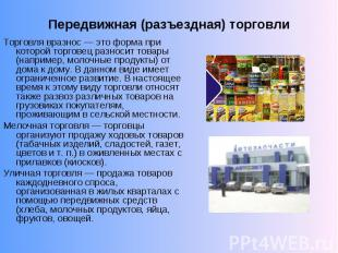 Передвижная (разъездная) торговли Торговля вразнос — это форма при которой торго