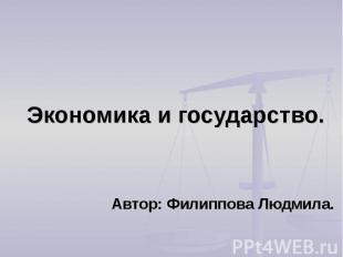 Экономика и государство. Автор: Филиппова Людмила.