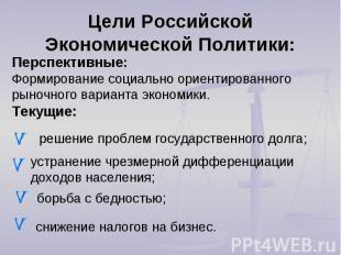 Цели Российской Экономической Политики: