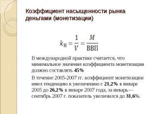 В международной практике считается, что минимальное значение коэффициента монети