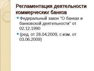 """Федеральный закон """"О банках и банковской деятельности"""" от 02.12.1990 Ф"""