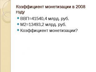 ВВП=41540,4 млрд. руб. ВВП=41540,4 млрд. руб. М2=13493,2 млрд. руб. Коэффициент