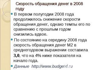 В первом полугодии 2008 года продолжилось снижение скорости обращения денег, одн