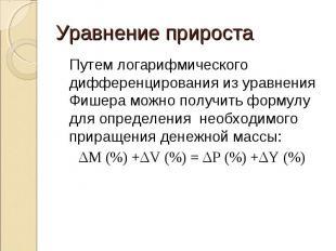 Путем логарифмического дифференцирования из уравнения Фишера можно получить форм