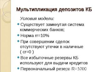 Условия модели: Условия модели: Существует замкнутая система коммерческих банков