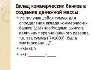 Из получавшейся суммы для определения вклада коммерческих банков (ΔМ) необходимо