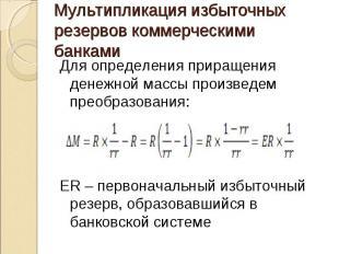 Для определения приращения денежной массы произведем преобразования: Для определ