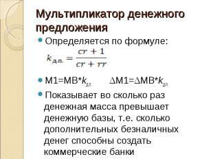 Определяется по формуле: Определяется по формуле: M1=MB*kд.п. ΔM1=ΔMB*kд.п. Пока