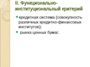 кредитная система (совокупность различных кредитно-финансовых институтов); креди