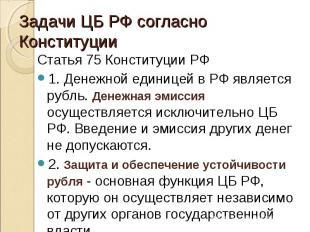 Статья 75 Конституции РФ Статья 75 Конституции РФ 1. Денежной единицей в РФ явля