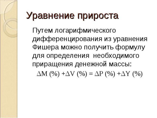 Путем логарифмического дифференцирования из уравнения Фишера можно получить формулу для определения необходимого приращения денежной массы: Путем логарифмического дифференцирования из уравнения Фишера можно получить формулу для определения необходим…