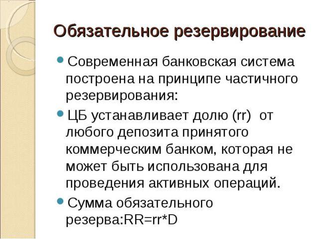 Современная банковская система построена на принципе частичного резервирования: Современная банковская система построена на принципе частичного резервирования: ЦБ устанавливает долю (rr) от любого депозита принятого коммерческим банком, которая не м…