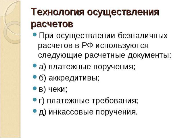 При осуществлении безналичных расчетов в РФ используются следующие расчетные документы: При осуществлении безналичных расчетов в РФ используются следующие расчетные документы: а) платежные поручения; б) аккредитивы; в) чеки; г) платежные требования;…