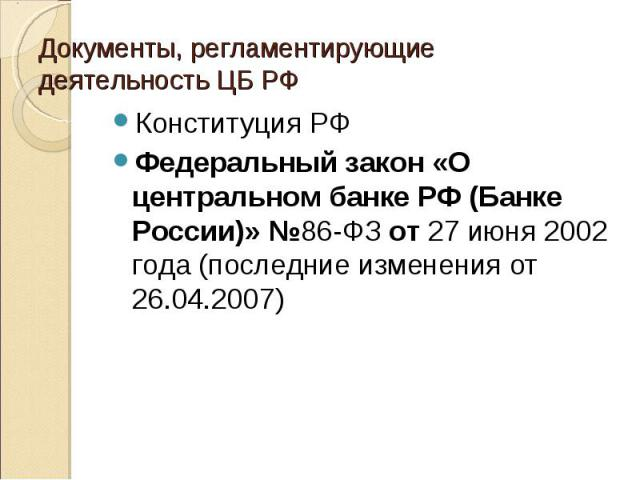 Конституция РФ Конституция РФ Федеральный закон «О центральном банке РФ (Банке России)» №86-ФЗ от 27 июня 2002 года (последние изменения от 26.04.2007)