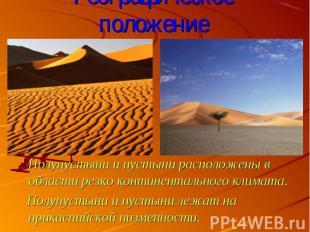 Полупустыни и пустыни расположены в области резко континентального климата. Полу