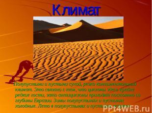 Полупустыни и пустыни сухой, резко континентальный климат. Это связано с тем, чт