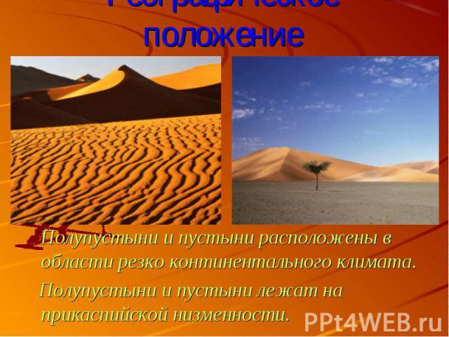 Полупустыни и пустыни расположены в области резко континентального климата. Полупустыни и пустыни расположены в области резко континентального климата. Полупустыни и пустыни лежат на прикаспийской низменности.