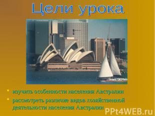 изучить особенности населения Австралии изучить особенности населения Австралии