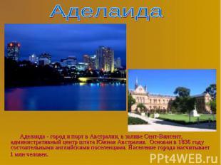 Аделаида - город и порт в Австралии, в заливе Сент-Винсент, административный цен