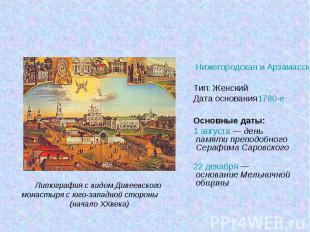 Нижегородская и Арзамасская епархия Нижегородская и Арзамасская епархия&nb