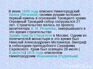 В июне 1848года епископ Нижегородский Иаков (Вечерков) своими руками полож