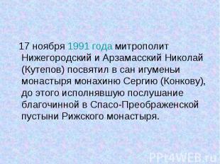 17 ноября 1991 года митрополит Нижегородский и Арзамасский Николай (Кутепов) пос