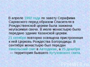 В апреле 1992года по завету Серафима Саровского перед образом Спасителя в