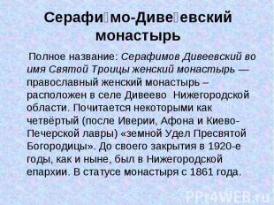 Полное название: Серафимов Дивеевский во имя Святой Троицы женский монастырь&nbs