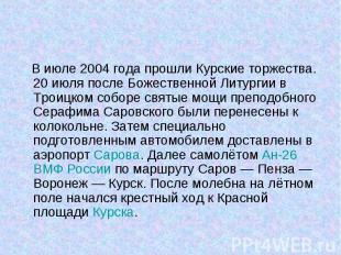 В июле 2004 года прошли Курские торжества. 20 июля после Божественной Литургии в