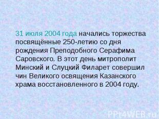 31 июля 2004 года начались торжества посвящённые 250-летию со дня рождения Препо