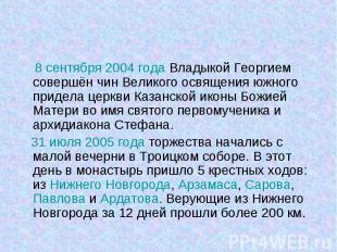 8 сентября 2004 года Владыкой Георгием совершён чин Великого освящения южного пр