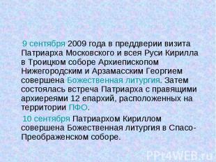 9 сентября 2009 года в преддверии визита Патриарха Московского и всея Руси Кирил