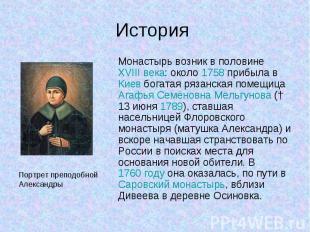 Монастырь возник в половине XVIII века: около 1758 прибыла в Киев богатая рязанс