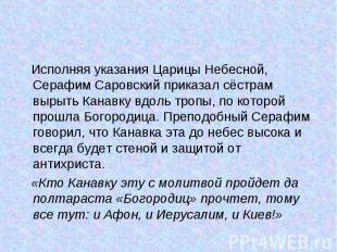 Исполняя указания Царицы Небесной, Серафим Саровский приказал сёстрам вырыть Кан