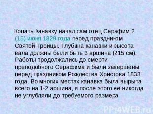 Копать Канавку начал сам отец Серафим 2(15) июня 1829 года перед празднико