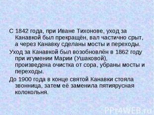 С 1842 года, при Иване Тихонове, уход за Канавкой был прекращён, вал частично ср