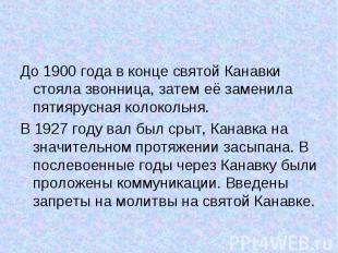До 1900 года в конце святой Канавки стояла звонница, затем её заменила пятиярусн