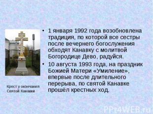 1 января 1992 года возобновлена традиция, по которой все сестры после вечернего