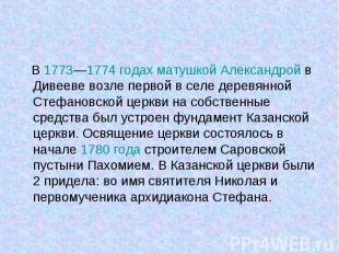 В 1773—1774 годах матушкой Александрой в Дивееве возле первой в селе деревянной