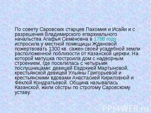 По совету Саровских старцев Пахомия и Исайи и с разрешения Владимирского епархиа